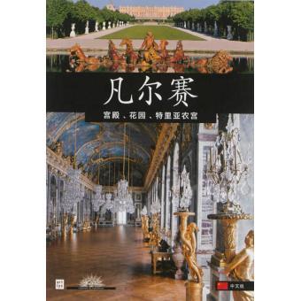 Versailles : le chateau, le parc, le domaine de Trianon