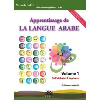 Apprentissage de la langue arabe,1:de l'alphabet a la phrase