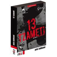 13 Tzameti - Edition Collector