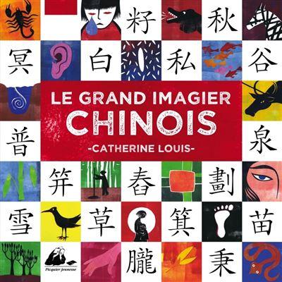 Le grand imagier chinois