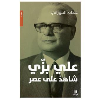 Ali Bazzi, témoin d'une époque