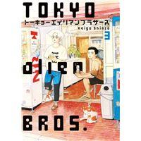 Tokyo alien bros., volume 3