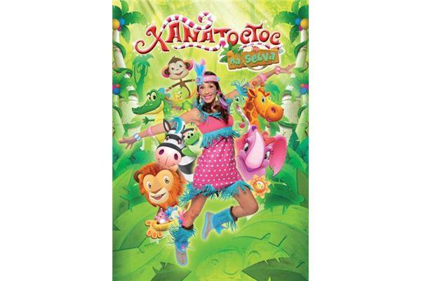 Xana-Toc-Toc-na-Selva-CD-DVD