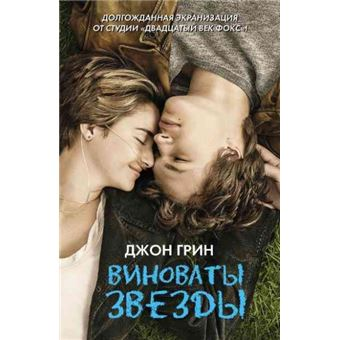 The Fault In Our Stars -Ruso-