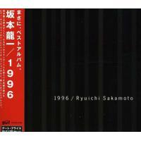 1996 (reissue)
