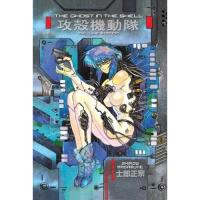The Ghost in the Shell - Book 1