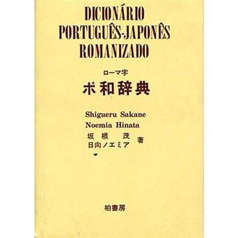Dicionário Português-Japonês Romanizado
