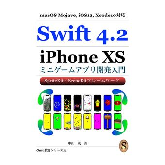 Swift4.2 iPhoneXS ????????????