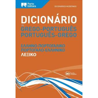 DICCIONARIO GREGO PORTUGUES DOWNLOAD