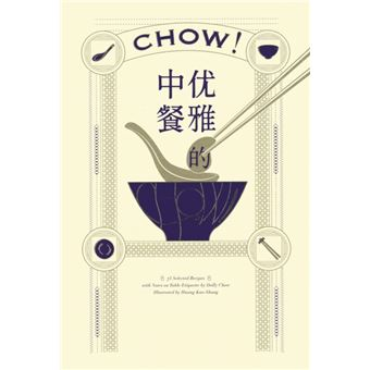 Chow! Secrets of Chinese Cooking Cookbook
