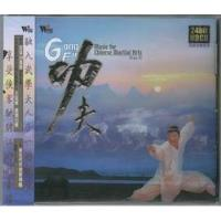 Gong Fu - Music for Chinese Martial Arts