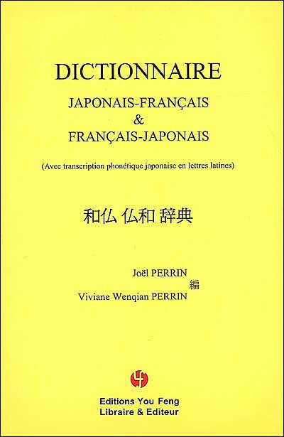 Dictionnaire japonais-français/ français-japonais