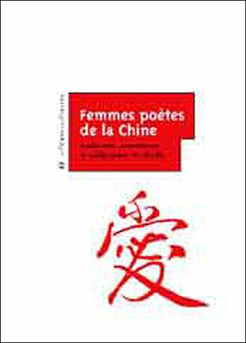Femmes poetes de la chine
