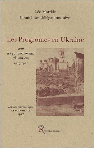 Les pogromes en Ukraine sous les gouvernements ukrainiens, 1917-1920
