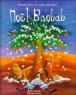 Noël Baobab